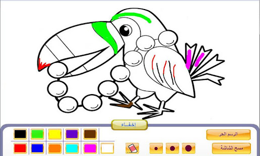 Download رسم و تلوين For PC Windows and Mac apk screenshot 11