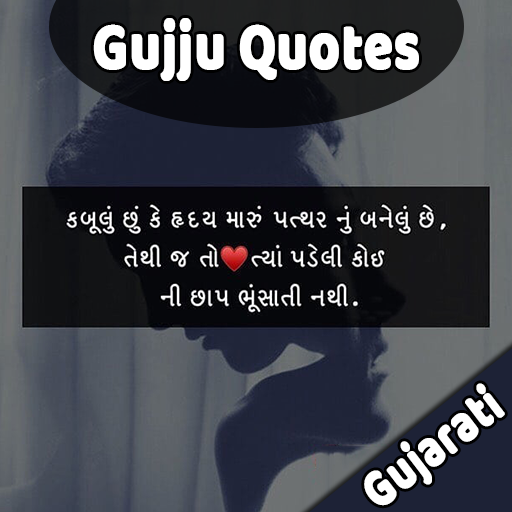 Gujju Quotes Life Living Quotes Gujarati Status Apps On Google Play