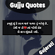 Download Gujju quotes - Life Living Quotes -Gujarati Status For PC Windows and Mac