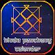 Hindu Panchang - Hindu Calendar