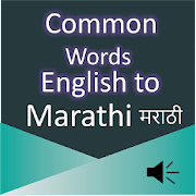 Common Word English to Marathi
