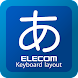 ELECOM Keyboard layout - Androidアプリ