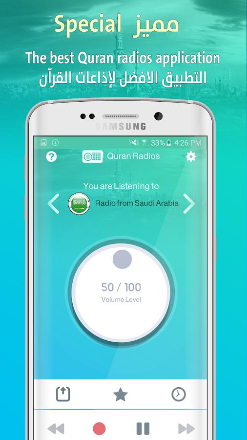 Screenshots of Quran Radio - اذاعات القران for iPhone