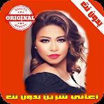 شيرين عبد الوهاب بدون نت 2018 Sherine Abdel Wahhab Icon