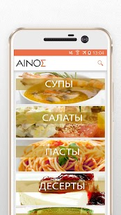 Tải Game AINOΣ Delivery