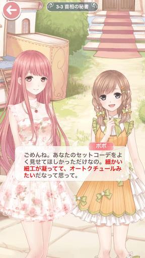 プリンセス級3-3