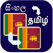 Sinhala Tamil Translation