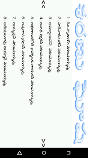 Ayyappan 108 saranam in english