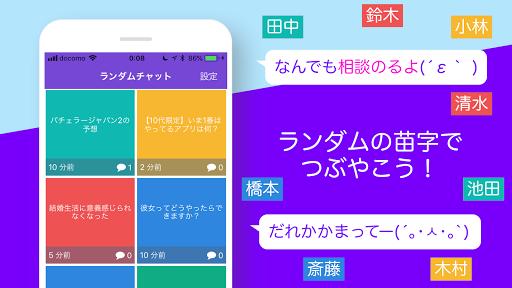 RandomChat - Enjoy chatting with people in Japan screenshots 4