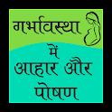 Garbhaavstha(pregnancy) guide icon