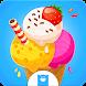 アイスクリームキッズ - 料理ゲーム