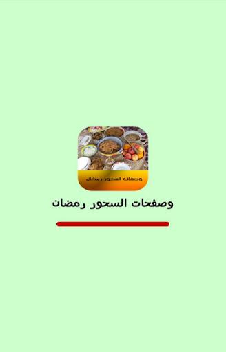 وصفات سحور شهر رمضان