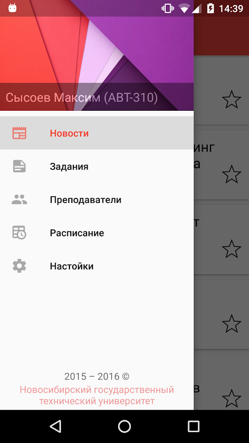 МойНГТУ- screenshot
