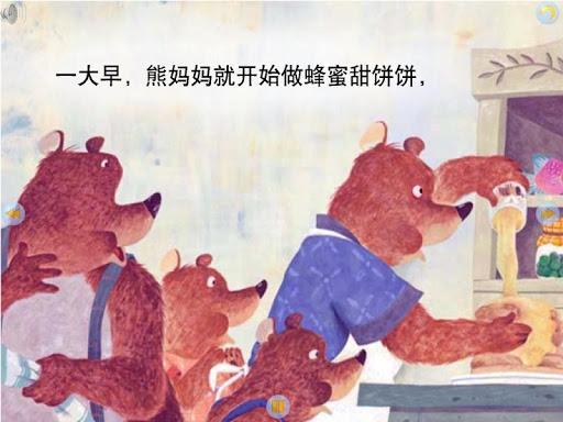 玩教育App|多多学英语 小熊一家免費|APP試玩