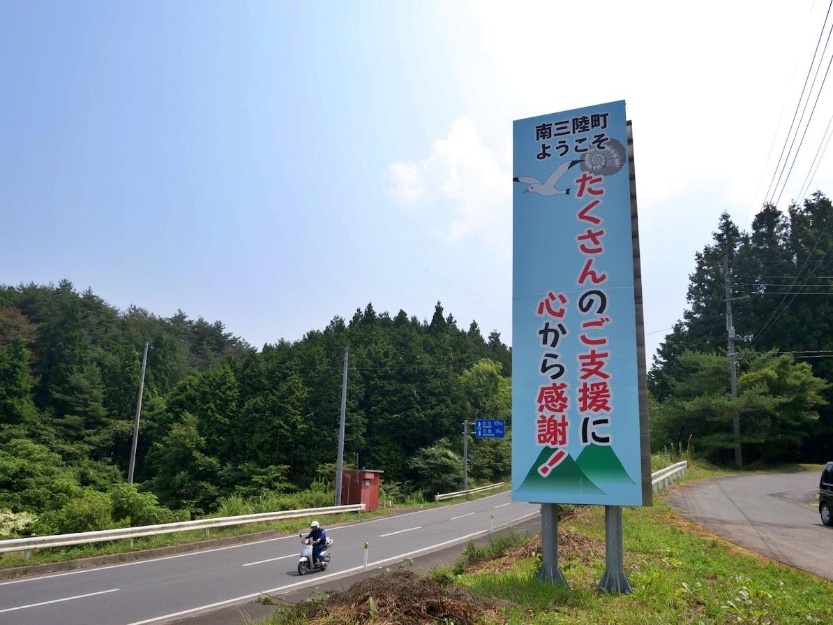 新「南三陸町ようこそ」看板(国道45号・歌津草木沢)