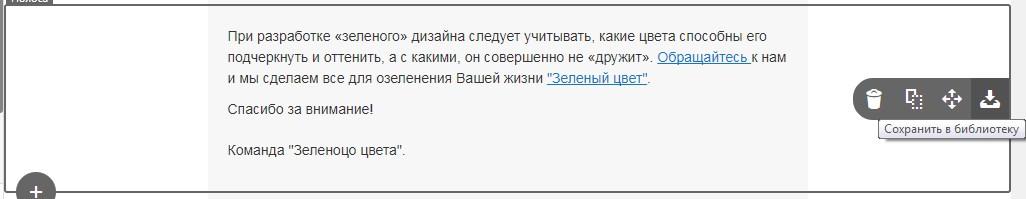 Сохранить футер в библиотеку Еспутник