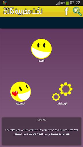 نكت مغربية بالدارجة 2015 Nokat