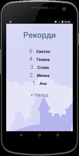 Hangman Bulgarian Slang screenshot 3