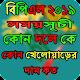 বিপিএল টি২০ ২০১৯ সময়সূচী ও লাইভ স্কোর-BPL T20 2019 Download on Windows