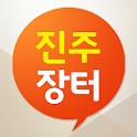 진주장터 icon