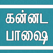 Learn Kannada through Tamil