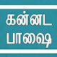 Learn Kannada through Tamil Download on Windows