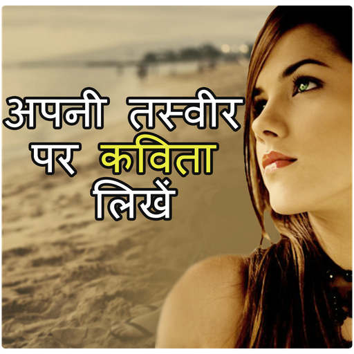 Hindi Poetry on Photos