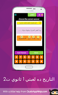 Download التاريخ ده لعبتي 1 ثانوي ت2 For PC Windows and Mac apk screenshot 3