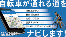 自転車NAVITIME(ナビタイム)-ナビ・ルート検索・ログのおすすめ画像1