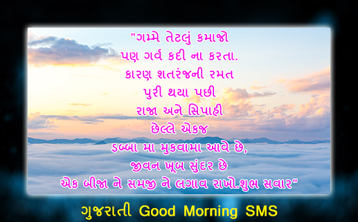 Latest Good Morning Sms In Gujarati