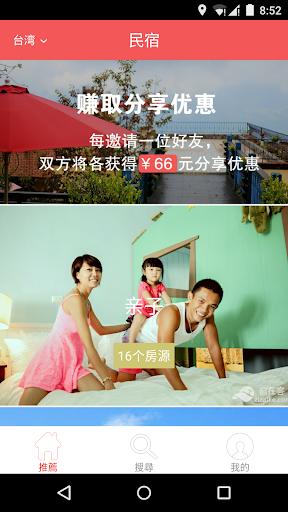 自在客-台湾民宿預訂