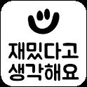 저는재밌다고 icon