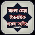 বাছাইকৃত বাংলা সেরা ইসলামিক গজল অডিও অফলাইন icon