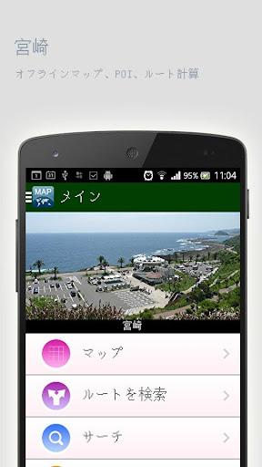 宮崎オフラインマップ