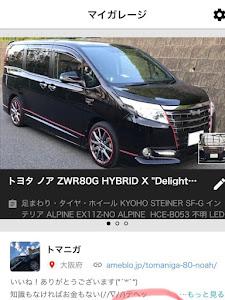 """ノア ZWR80G HYBRID X """"Delight Plus""""のカスタム事例画像 トマニガさんの2018年11月26日22:35の投稿"""