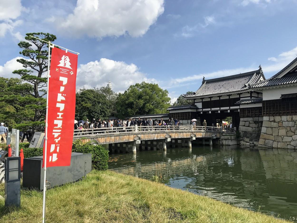 広島城・二の丸跡