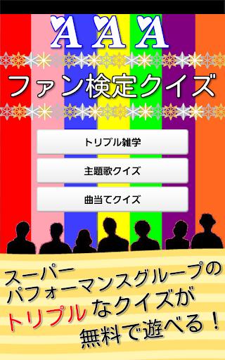 トリプルなファン検定 ~AAA(トリプル・エー)クイズ~