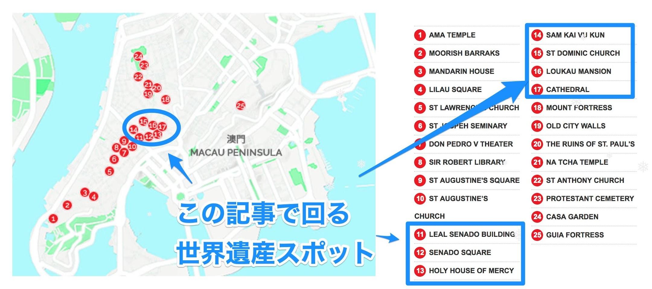 マカオ 世界遺産 地図