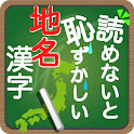 読めないと恥ずかしい地名漢字 icon