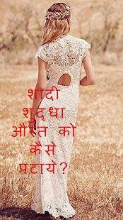 शादी शुद्धा औरत को कैसे पटाये? - náhled