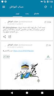 اخبار حساب المواطن - náhled