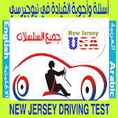 test driving New Jersey free