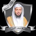 محاضرات مؤثرة للشيخ سعد العتيق بدون نت icon