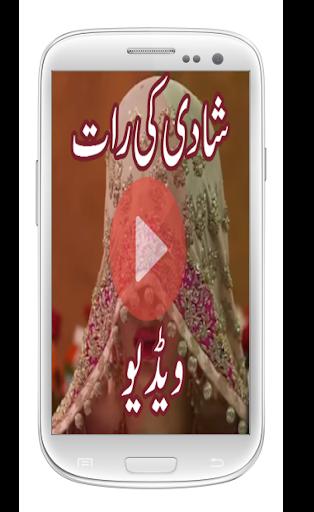 玩免費媒體與影片APP|下載Shadi Ki Pehli Raat Ki Videos app不用錢|硬是要APP