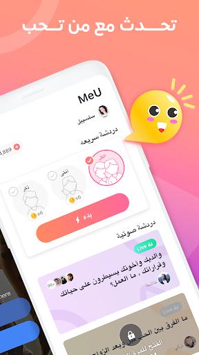 MeUu2014make new friends 1.4.2 screenshots 2