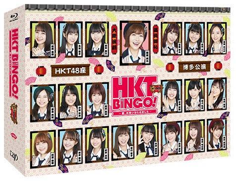 190125 (BDrip)(1080p) HKTBINGO! ~夏、お笑いはじめました~ Blu-ray BOX