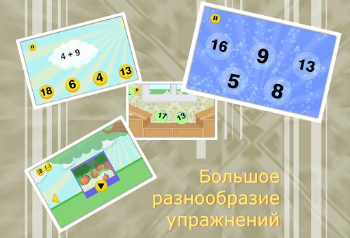 玩免費教育APP|下載Математические игры для детей app不用錢|硬是要APP