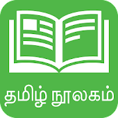 Tamil Library