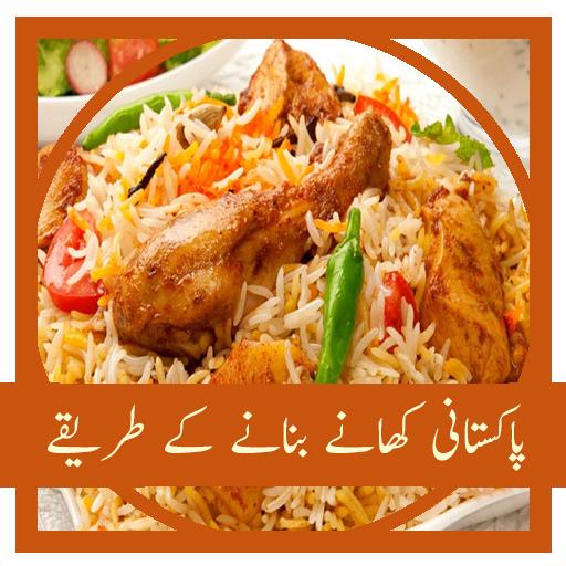Recipes in Urdu - پاکستانی پکوان