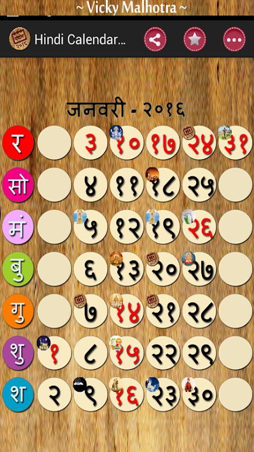 Marathi Calendar 2017-